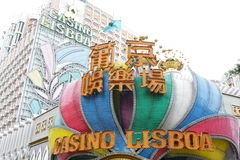 Macau  : Casino Lisboa Stock Images