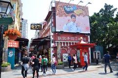 Rua do Cunha in Taipa Island Macau. Royalty Free Stock Photos