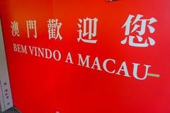 MACAU, CHINY MAY 11, 2017: Macau znaka powitalnego poczta podróży imigracja w lotnisku Macau Chiny Zdjęcia Stock
