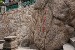 Macau famous historical building Matsu, the history and culture of stone cliff. Macau, China famous historical building Mazu Temple, the history and culture of Royalty Free Stock Images