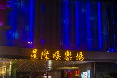 Neon signs in Macau. MACAU - MARCH 07 : Neon signs on the streets of Macau on March 07 2018 Royalty Free Stock Photo