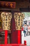 Macau Matsu Shuipai de construção histórica famosa fotos de stock royalty free