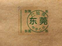 macchina affrancatrice della Cina Fotografie Stock Libere da Diritti