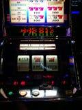 Machine de casino Photo libre de droits