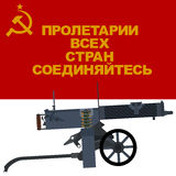 Machine gun and banner of the revolution in 1917 Stock Image