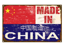 Made In China Enamel Sign Royalty Free Stock Photography