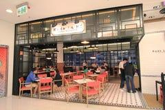 Made in hk restaurant in hong kong Stock Photo