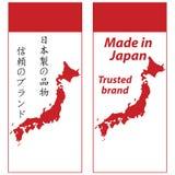 Made inJapan, printable sticker set Stock Images