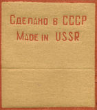 Made in Ussr real rubber stamp Royalty Free Stock Photo