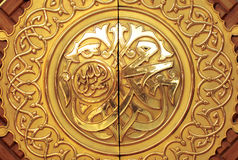Madina AlManawarah Door Stock Photo