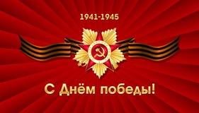9 maggio giorno russo di vittoria di festa Giorno di vittoria 1941-1945 Modello di vettore per la cartolina d'auguri royalty illustrazione gratis