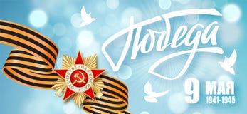 9 maggio giorno russo di vittoria di festa Traduzione russa iscrizione della vittoria del 9 maggio Victory Day felice 1941-1945 illustrazione vettoriale