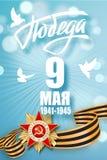 9 maggio giorno russo di vittoria di festa Traduzione russa iscrizione della vittoria del 9 maggio Victory Day felice Vettore illustrazione vettoriale