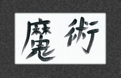 Magic Kanji. Kanji (Japanese character) for the word Magic. Hand painted, then scanned and manipulated in Photoshop Royalty Free Stock Photos