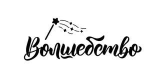 magie wunder Modisches Handbeschriftungszitat auf russisch mit magischem Stab, Modegraphiken, Kunstdruckdesign Kyrillisches kalli stock abbildung