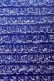 Magische Moschee Stockbilder