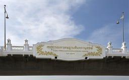Maha Chesadabodindranusorn Bridge fotografía de archivo libre de regalías