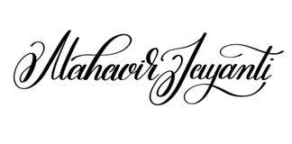 Mahavir jayanti hand written lettering inscription to indian hol Stock Photos