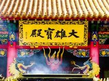 Mahavira Hall Plaque royalty free stock image