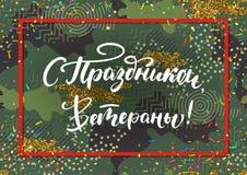 9 mai citation de Victory Day Carte de voeux avec la conception de lettrage tirée par la main de stylo de brosse d'encre Photo libre de droits