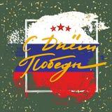 9 mai citation de Victory Day Carte de voeux avec la conception de lettrage tirée par la main de stylo de brosse d'encre Photographie stock
