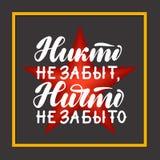 9 mai citation de Victory Day Carte de voeux avec la conception de lettrage tirée par la main de stylo de brosse d'encre Photo stock