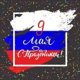9 mai citation de Victory Day Carte de voeux avec la conception de lettrage tirée par la main de stylo de brosse d'encre Photos stock