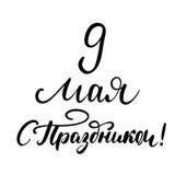 9 mai citation de Victory Day Conception de lettrage tirée par la main de stylo de brosse d'encre Image libre de droits