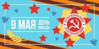 9 mai Victory Day illustration stock
