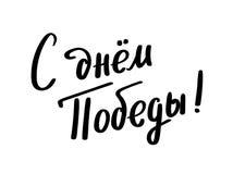 9 mai Victory Day dans le Russe Conception de lettrage tirée par la main de stylo de brosse d'encre Calligraphie de tendance Illu illustration stock