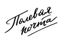 9 mai Victory Day dans le Russe Conception de lettrage tirée par la main de stylo de brosse d'encre Calligraphie de tendance Illu illustration de vecteur