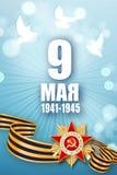9 mai Victory Day Traduction inscriptions 9 mai russe Victory Day heureuse Calibre de vecteur pour la carte de voeux illustration stock