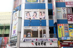 Maid cafe shop in Akihabara area in Tokyo, Japan. It is also called Akiba. Akihabara is very famous for many electronics shops and considered as the center of Stock Photo