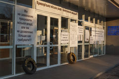Maidan 免版税库存图片