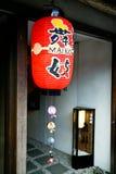 maiko 免版税库存图片