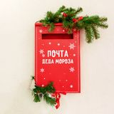 Mail box for children to send their christmas letters to santa. Sign in russian Ded Moroz mail royalty free stock photography
