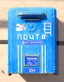 Mailbox. Blue mailbox with the emblem of the USSR Royalty Free Stock Photography