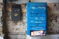 mailbox Стоковое Фото