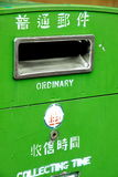 Mailbox in Taiwan. A traditional mailbox in Taiwan Stock Photo