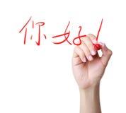 Main écrivant le chinois Hanzi bonjour Image libre de droits
