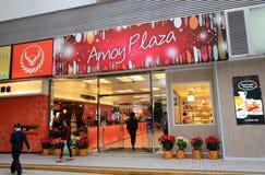 Main entrance of Amoy Plaza Royalty Free Stock Images
