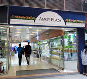 Main entrance of Amoy Plaza Royalty Free Stock Photos