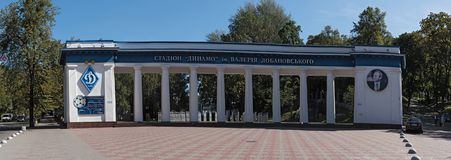 Main entrance of the Valeriy Lobanovskyi Dynamo Stadium in Kiev, Ukraine Stock Photo