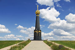 Main Monument to the heroes of the Battle of Borodino Royalty Free Stock Images