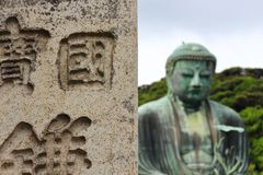 Free Main View Of The Daibutsu, The Famous Great Buddha Bronze Statue Placed In Kotokuin Temple In Kamakura, Japan Royalty Free Stock Photos - 102694338