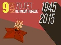 Maj 9 70 år evig flamma Royaltyfri Fotografi