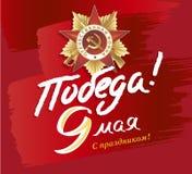 Maj 9 Dagen av segern Rysk översättning av inscriptioen Arkivfoton