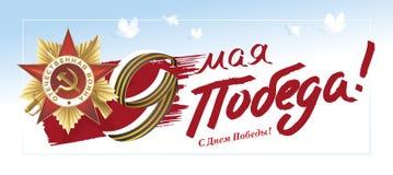Maj 9 Dagen av segern Rysk översättning av inscriptioen Royaltyfri Bild