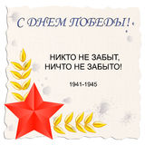 Maj 9 Victory Day Vektor Illustrationer