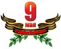 Maj 9 Victory Day symbol Royaltyfria Foton